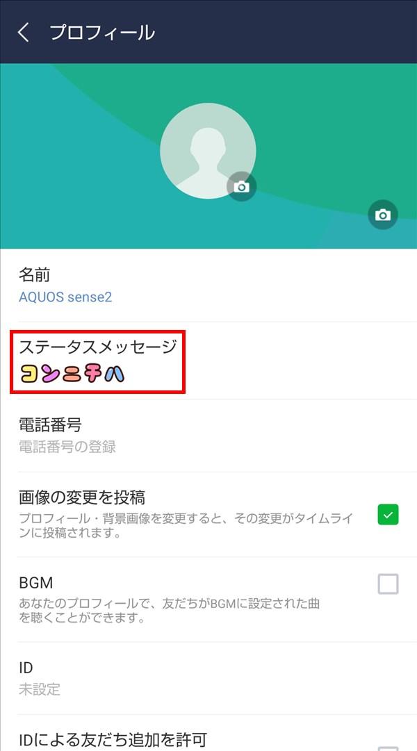 LINE_プロフィール_ステータスメッセージ_デコ文字