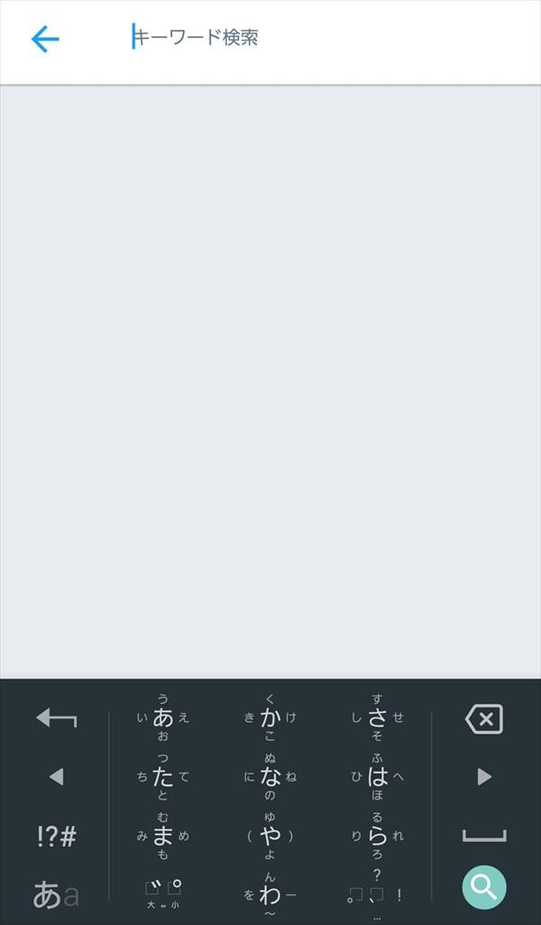 Twitter公式アプリ_検索窓2