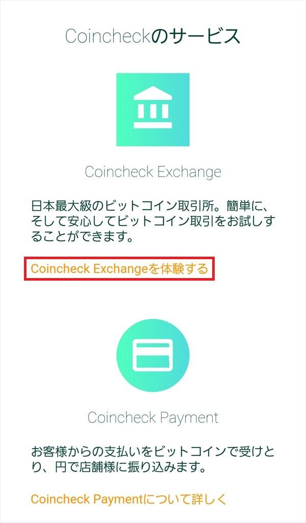 コインチェック_Coincheck Exchangeを体験する1