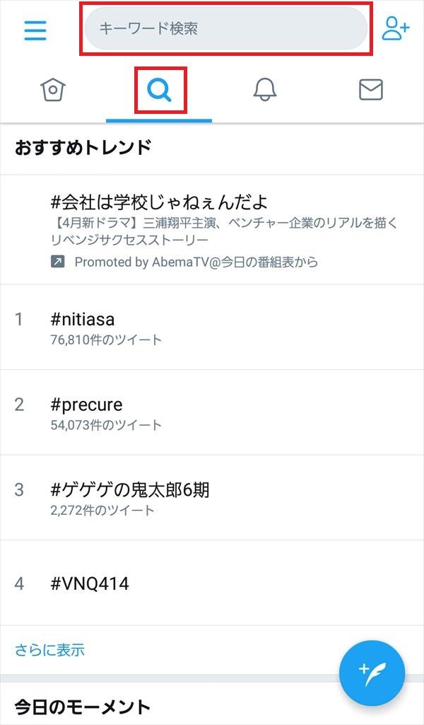 Twitter公式アプリ_検索タブ2