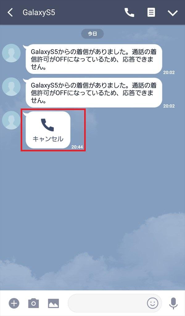 LINE_トークルーム_通話キャンセルメッセージ