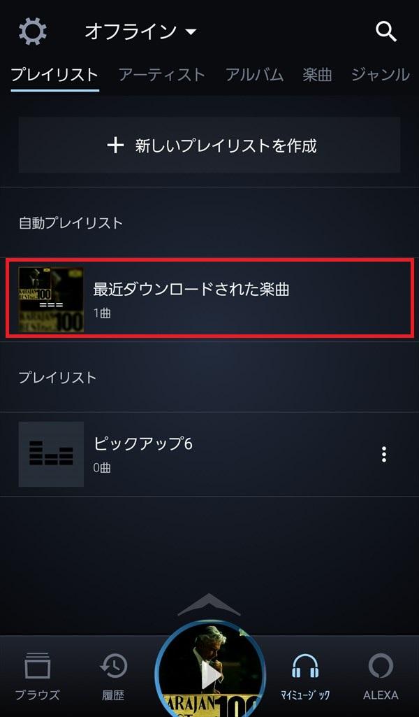 AmazonMusicアプリ_マイミュージック_プレイリスト_オフライン1