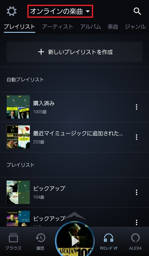 AmazonMusicアプリ_マイミュージック1
