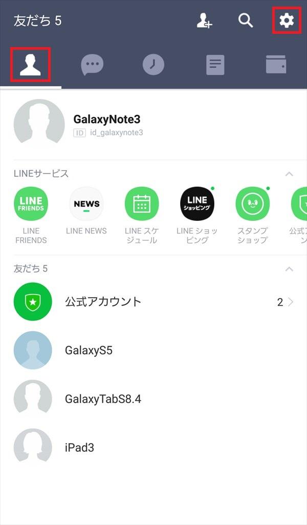 LINE_友だちタブ_設定2