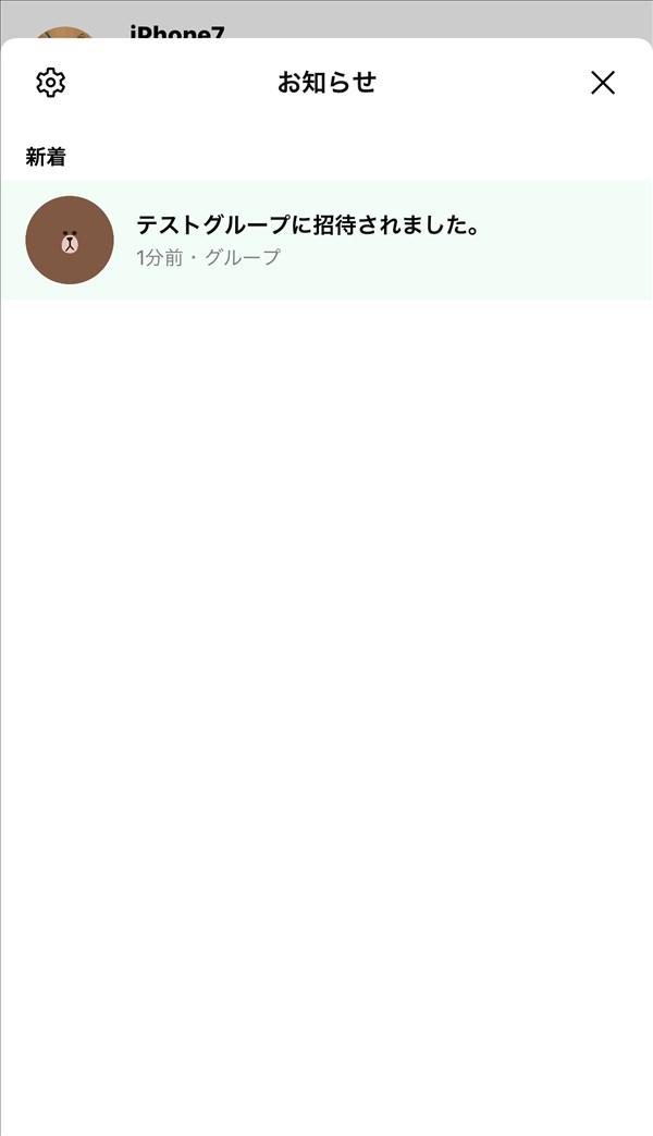 iOS版LINE_グループに招待されました