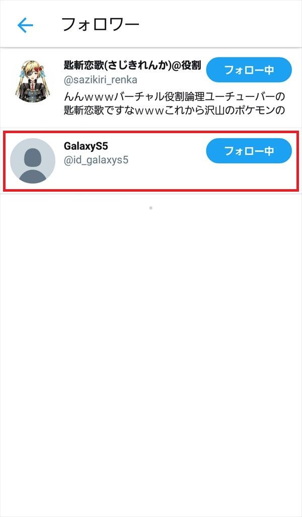 Twitter公式アプリ_フォロワー画面_2018-04-21_1