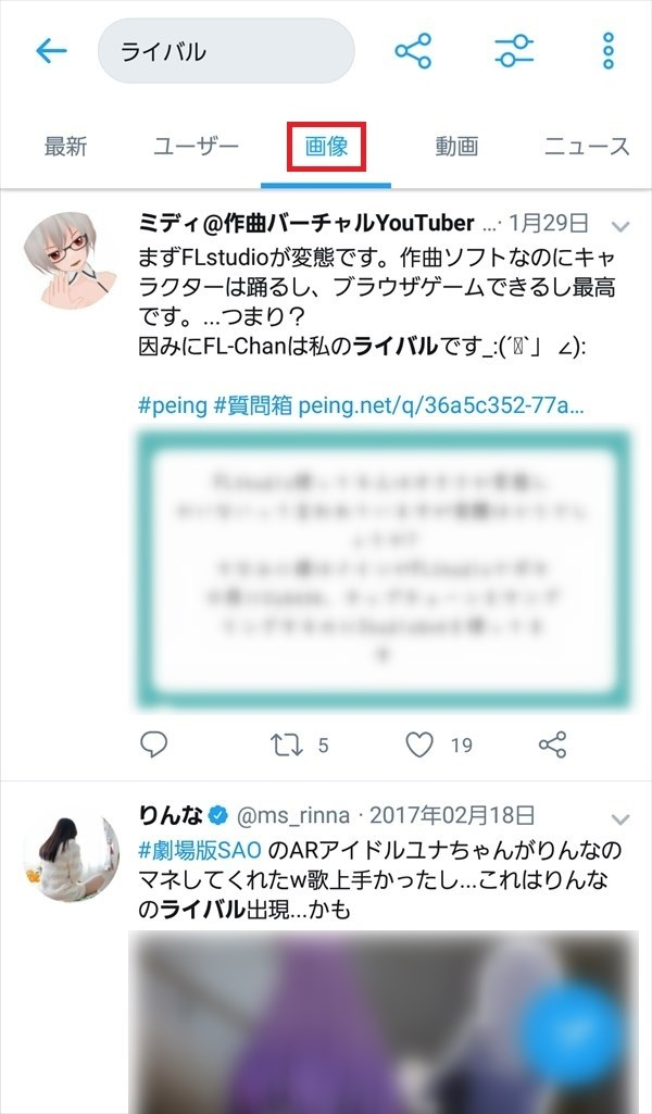 Twitter公式アプリ_検索結果_ライバル_フォローユーザーのみ_2
