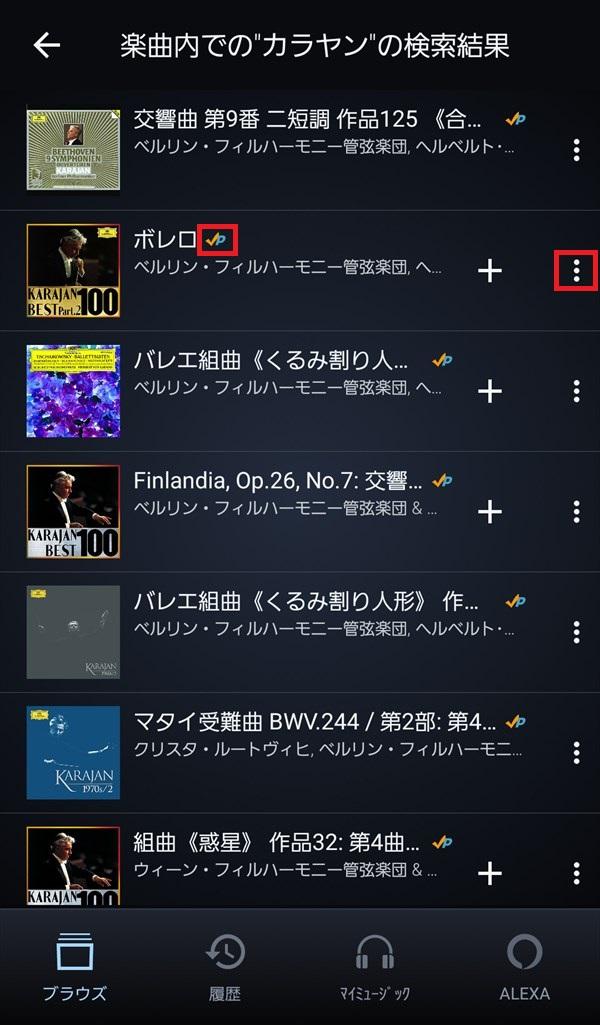 AmazonMusicアプリ_検索_カラヤン_楽曲_全て表示2