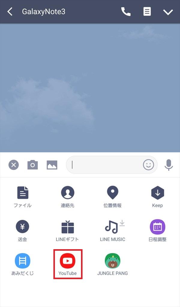 LINE_トークルーム_YouTube2