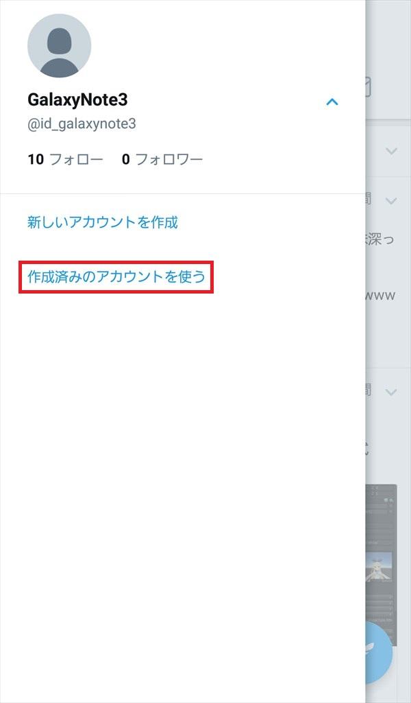 Twitter公式アプリ_作成済みのアカウントを使う1
