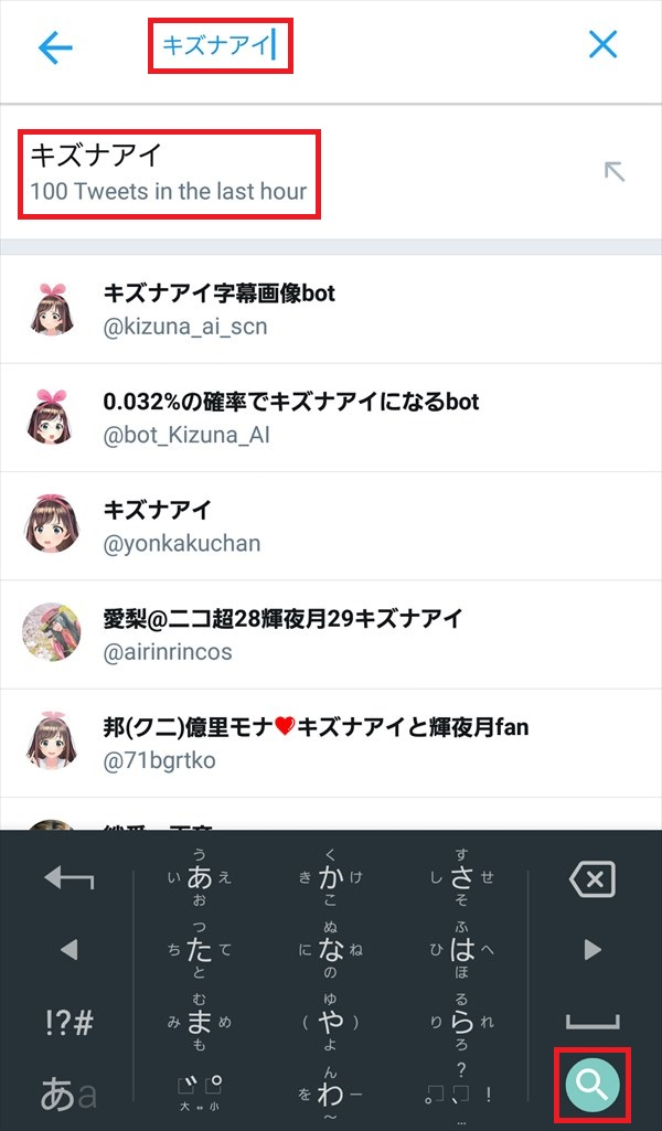 Twitter公式アプリ_検索_キズナアイ1