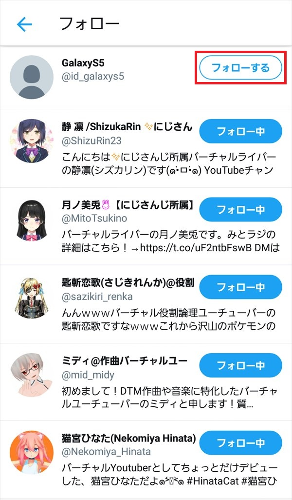 Twitter公式アプリ_フォロー解除_2018-04-19_1