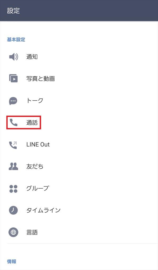 LINE_設定_通話