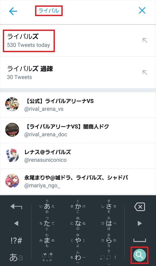 Twitter公式アプリ_キーワード検索_ライバル_1