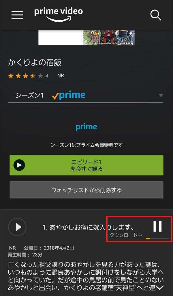 Amazonプライム・ビデオ_かくりよの宿飯_ダウンロード中1