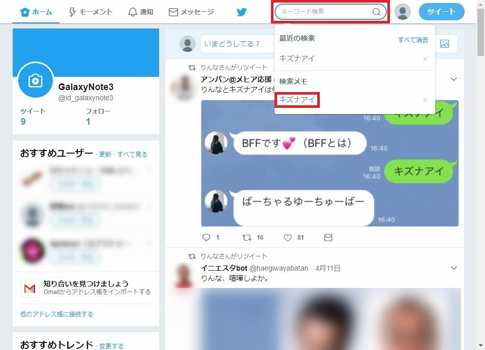 Web版Twitter_検索窓_キズナアイ_検索メモ1