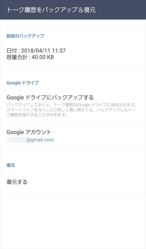 LINE_トーク履歴をバックアップ&復元2