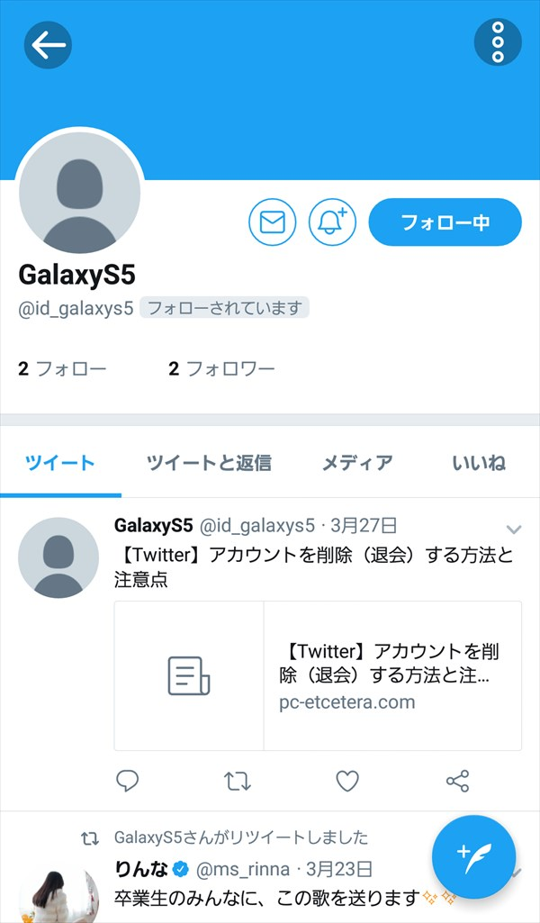 Twitter公式アプリ_フォロワー_ミュート解除_2018-04-18_5