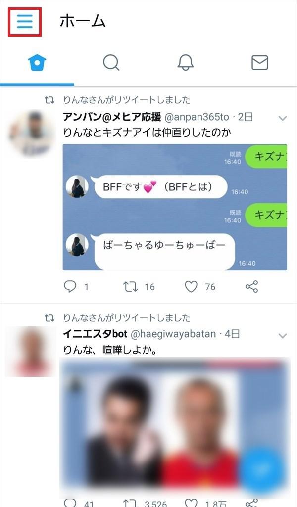 Twitter公式アプリ_メニュー2