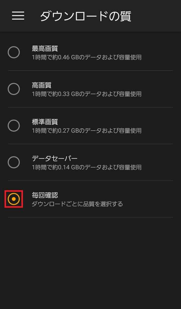 Amazonプライム・ビデオの設定_ダウンロードの質1
