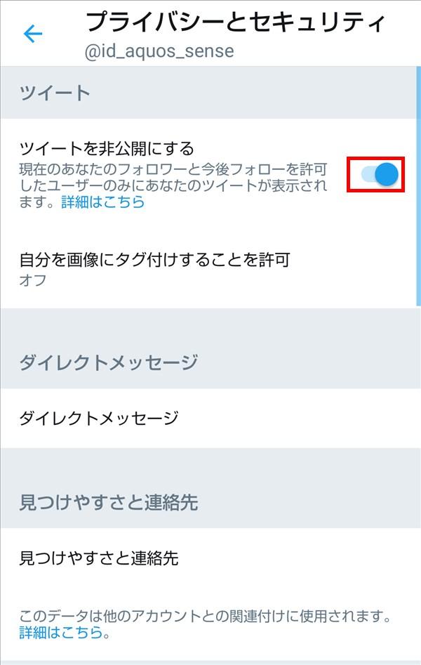 Android版Twitter_ツイートを非公開にする