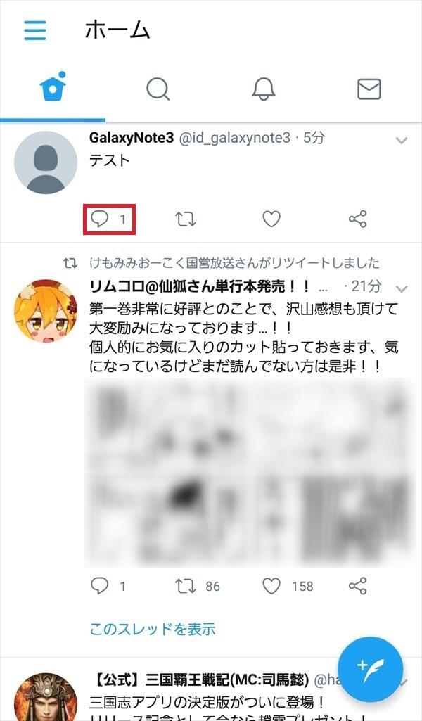 Twitter公式アプリ_タイムライン_吹き出しマーク