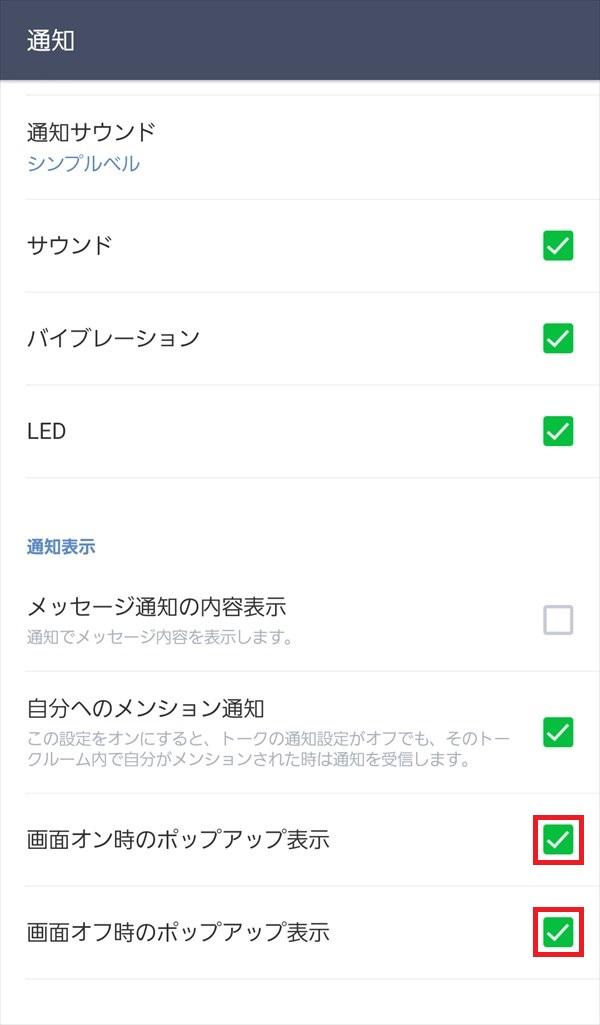 LINE_通知_ポップアップ
