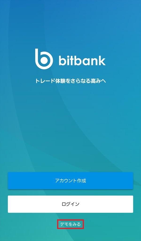 bitbankアプリ_ホーム1