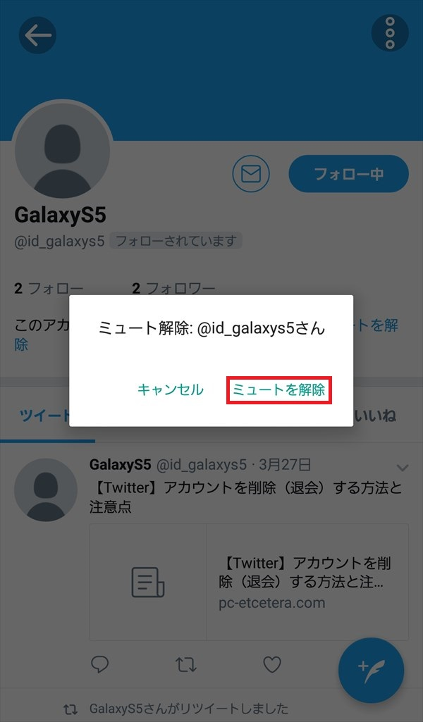 Twitter公式アプリ_ポップアップ_ミュートを解除_2018-04-18_2