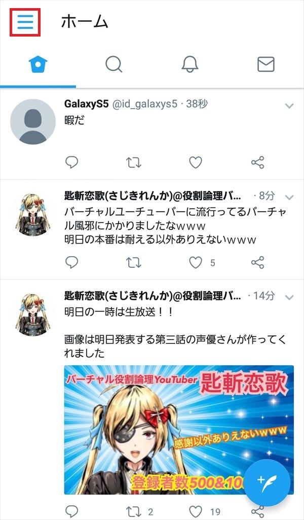Twitter公式アプリ_タイムライン_2018-04-21_1