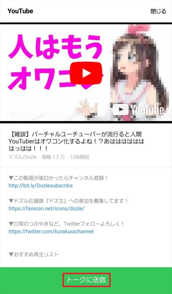 LINE_YouTube_人はもうオワコン1