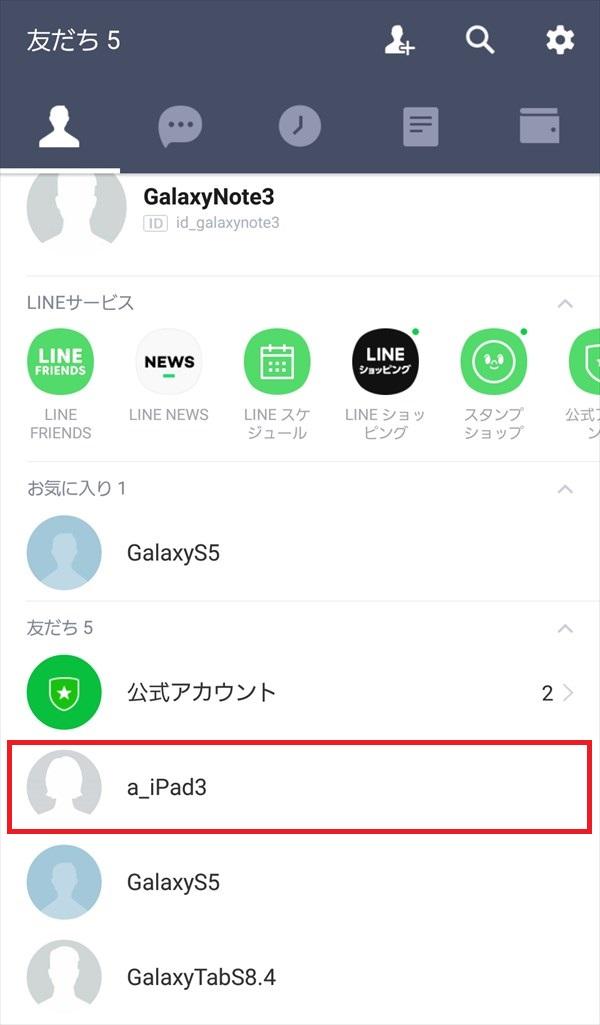 LINE_友だちタブ_表示名の変更2
