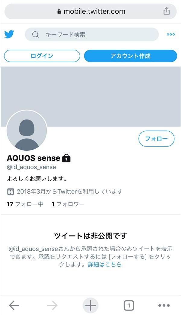 iOS版Chrome_Twitter_ツイートは非公開です