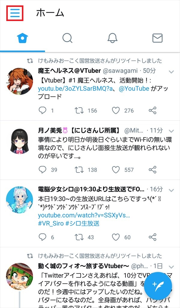 Twitter公式アプリ_ホーム_2018-04-20_2