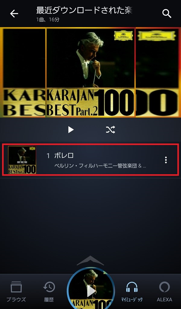 AmazonMusicアプリ_マイミュージック_最近ダウンロードされた楽曲1