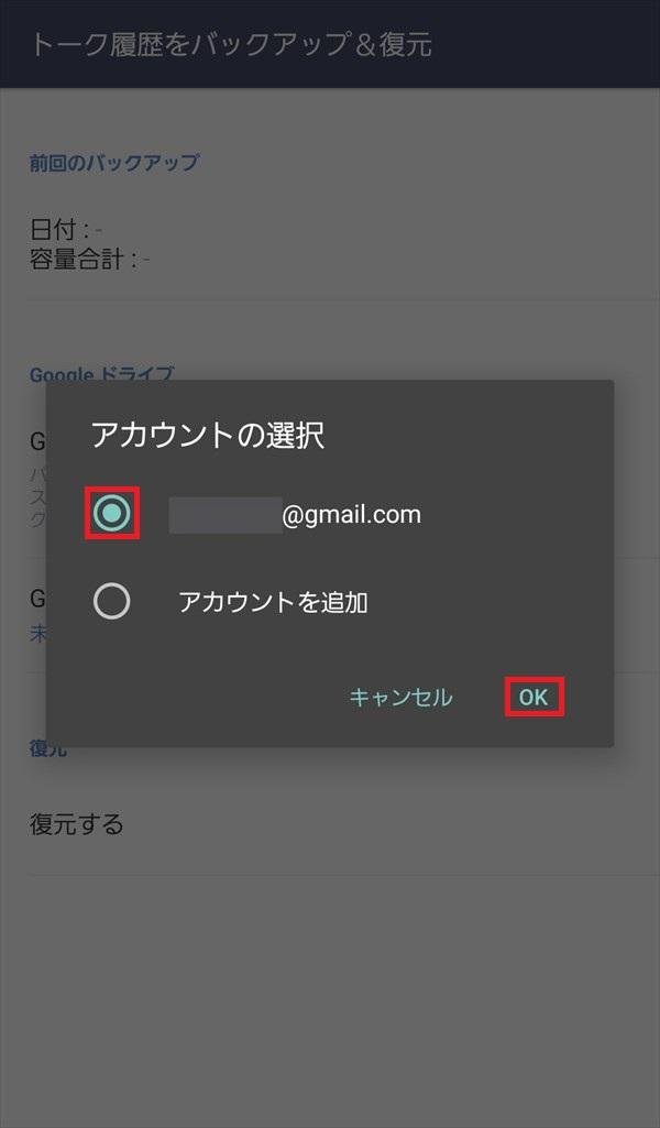 LINE_Googleアカウントの選択