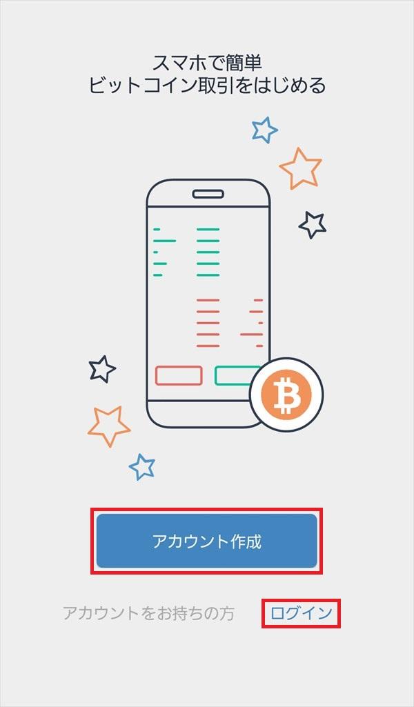 ビットフライヤーアプリ_アカウント作成1