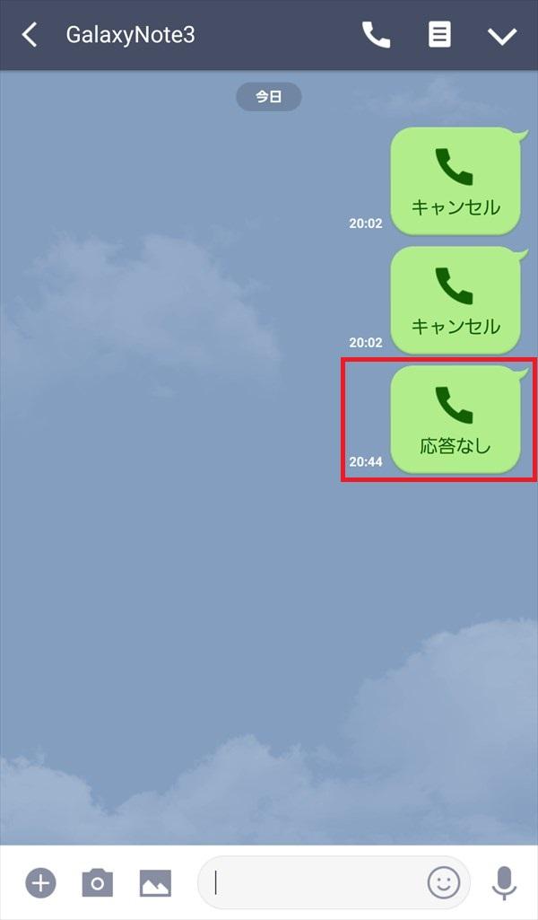 LINE_トークルーム_通話キャンセル_かけた側3
