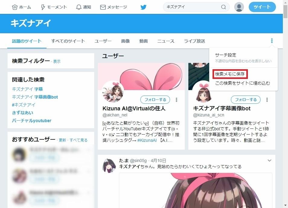 Web版Twitter_検索窓結果_キズナアイ_検索メモに保存1