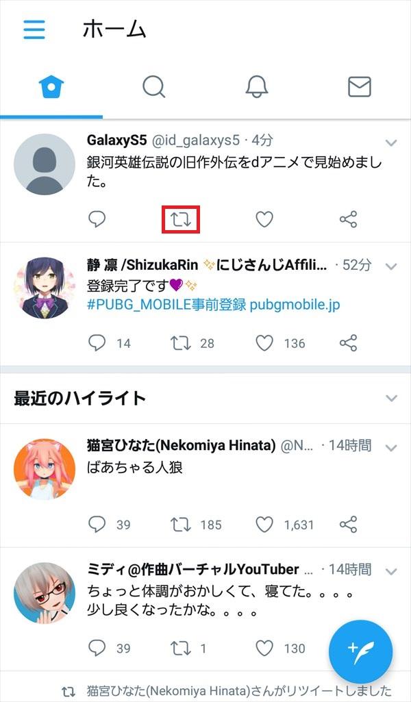 Twitter公式アプリ_リツイート