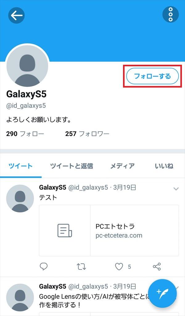 Twitter公式アプリ_ユーザー_ブロックを解除3