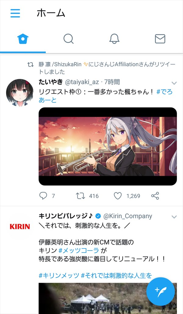 Twitter公式アプリ_引用リツイート削除