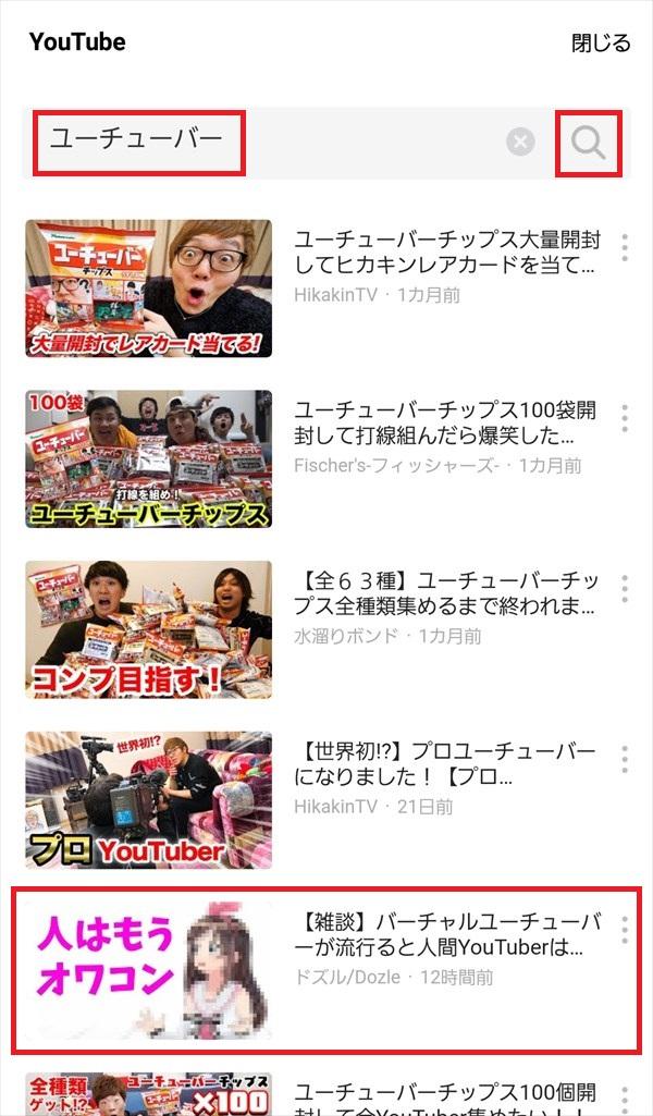 LINE_YouTube_検索1