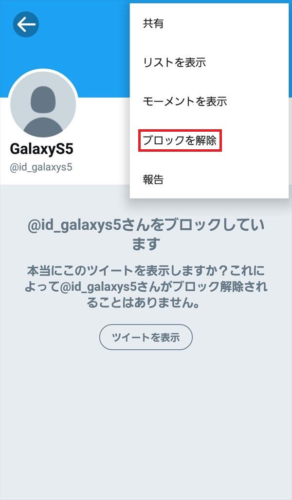 Twitter公式アプリ_ユーザー_ブロックを解除1