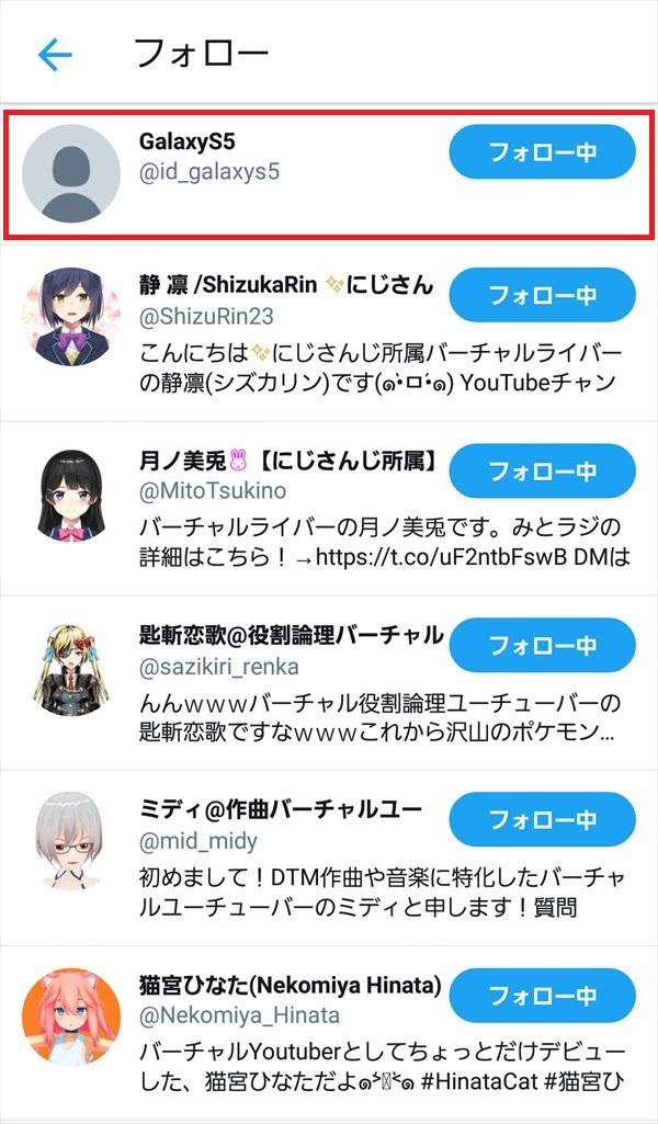 Twitter公式アプリ_フォロー_ユーザー_2018-04-18_1
