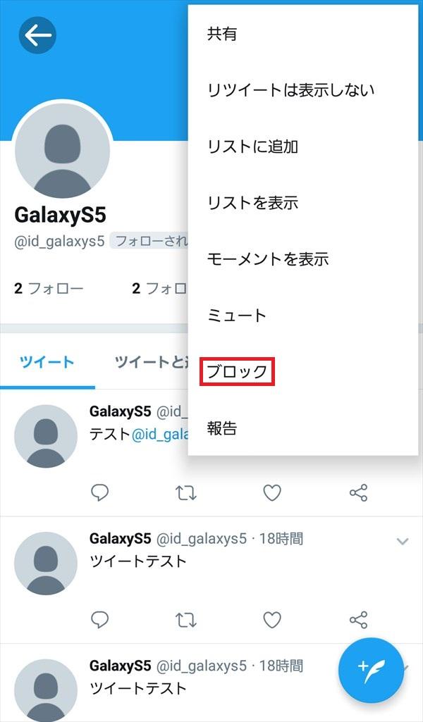Twitter公式アプリ_フォロワー_プロフィール_ポップアップメニュー_2018-04-19_1