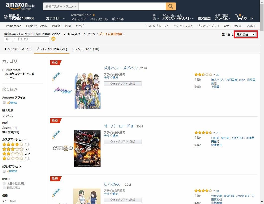 Amazonプライム・ビデオ2_2018年スタートアニメ_最新商品順