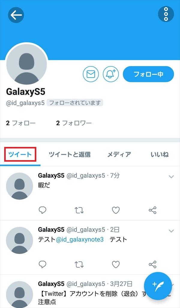 Twitter公式アプリ_フォロワー_GalaxyS5_プロフィール_2018-04-21_1