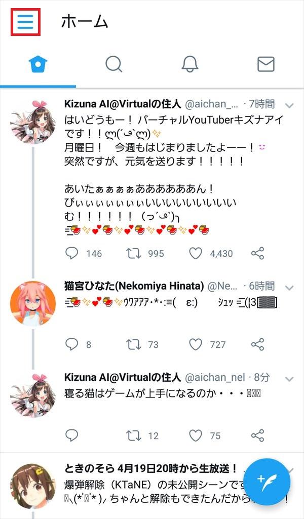 Twitter公式アプリ_ホーム3