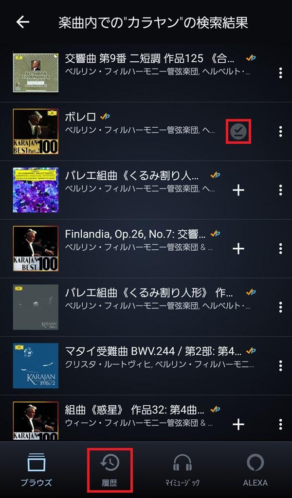 AmazonMusicアプリ_楽曲_ダウンロード完了1